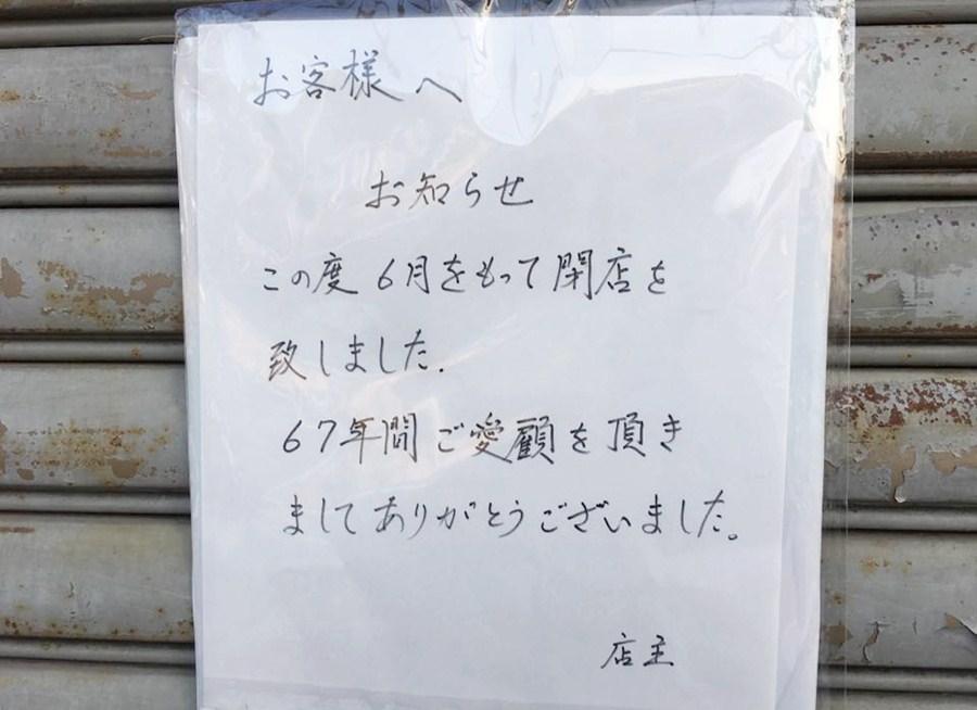 Đạo đức kinh doanh người Nhật